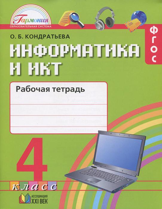 О. Б. Кондратьева Информатика и ИКТ. 4 класс. Рабочая тетрадь