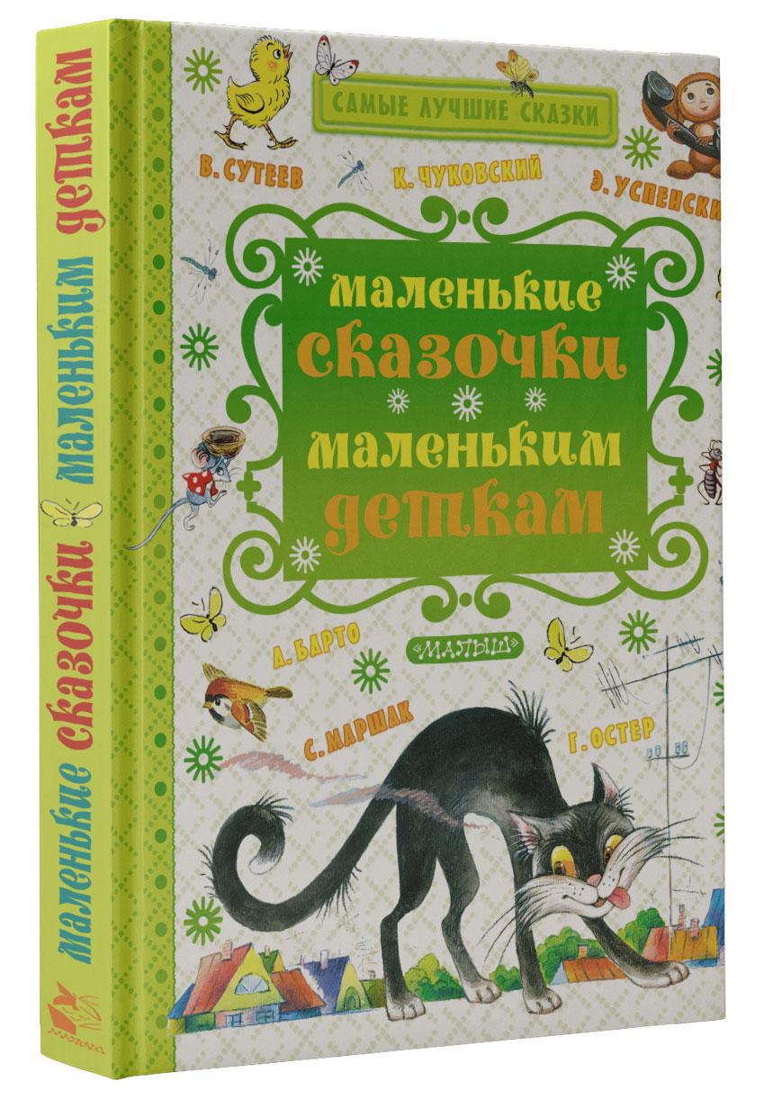 Чуковский Корней Иванович Маленькие сказочки маленьким деткам