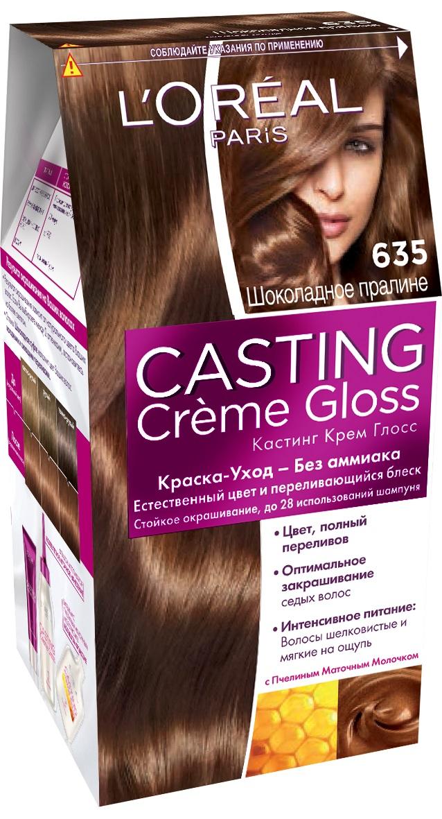 LOreal Paris Стойкая краска-уход для волос Casting Creme Gloss без аммиака, оттенок 635, Шоколадное пралинеA8493027Окрашивание волос превращается в настоящую процедуру ухода, сравнимую с оздоровлением волос в салоне красоты. Уникальный состав краски во время окрашивания защищает структуру волос от повреждения, одновременно ухаживая и разглаживая их по всей длине.Сохранить и усилить эффект шелковых блестящих волос после окрашивания позволит использование Нового бальзама Максимум Блеска, обогащенного пчелинным маточным молочком, который питает и разглаживает волосы, придавая им в 4 раза больше блеска неделю за неделей. В состав упаковки входит: красящий крем без аммиака (48 мл), тюбик с проявляющим молочком (72 мл), флакон с бальзамом для волос «Максимум Блеска» (60 мл), пара перчаток, инструкция по применению.1. Соблазнительный цвет и блеск 2. Стойкий цвет 3. Закрашивание седых волос 4. Ухаживает за волосами во время окрашивания 5. Без аммиака