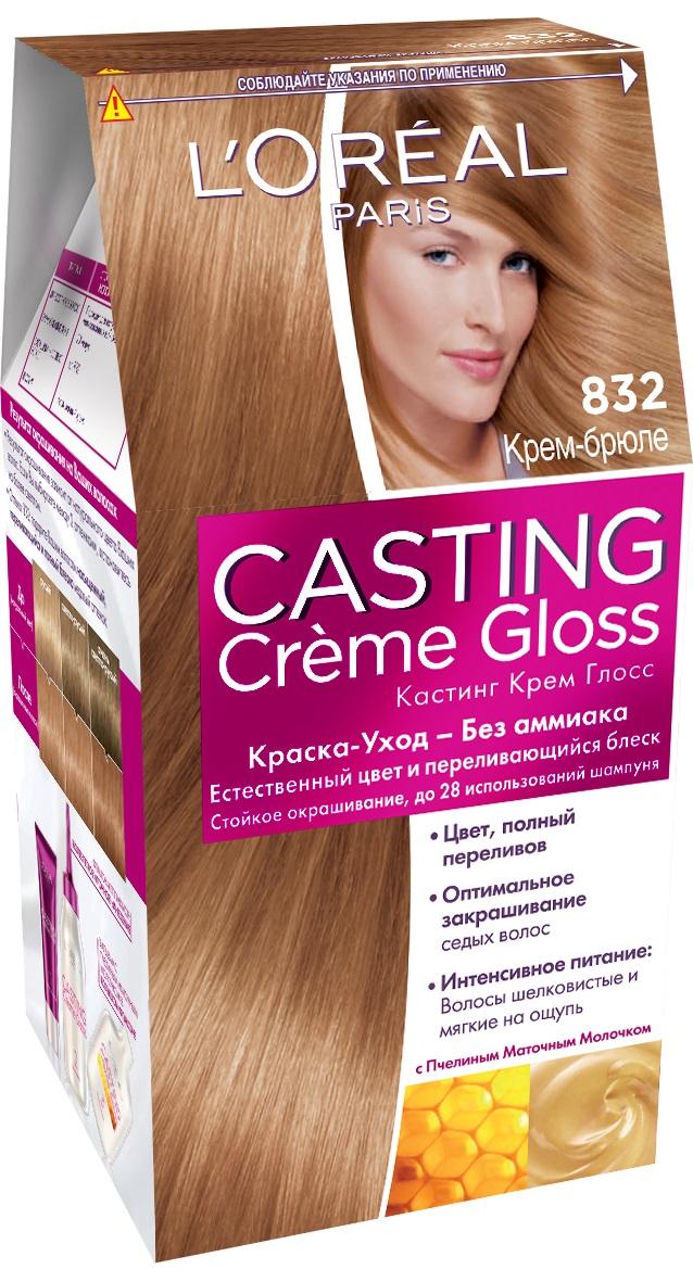 LOreal Paris Стойкая краска-уход для волос Casting Creme Gloss без аммиака, оттенок 832, Крем-брюлеA8531427Окрашивание волос превращается в настоящую процедуру ухода, сравнимую с оздоровлением волос в салоне красоты. Уникальный состав краски во время окрашивания защищает структуру волос от повреждения, одновременно ухаживая и разглаживая их по всей длине.Сохранить и усилить эффект шелковых блестящих волос после окрашивания позволит использование Нового бальзама Максимум Блеска, обогащенного пчелинным маточным молочком, который питает и разглаживает волосы, придавая им в 4 раза больше блеска неделю за неделей. В состав упаковки входит: красящий крем без аммиака (48 мл), тюбик с проявляющим молочком (72 мл), флакон с бальзамом для волос «Максимум Блеска» (60 мл), пара перчаток, инструкция по применению.1. Соблазнительный цвет и блеск 2. Стойкий цвет 3. Закрашивание седых волос 4. Ухаживает за волосами во время окрашивания 5. Без аммиака