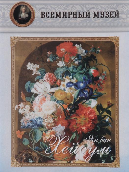 Ян ван Хейсум ян сестры и пион букеты букеты невесты держа букет подружек невесты держа чай роза