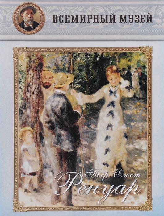 Пьер Огюст Ренуар чехол для iphone 6 глянцевый printio портрет мадмуазель легран пьер огюст ренуар