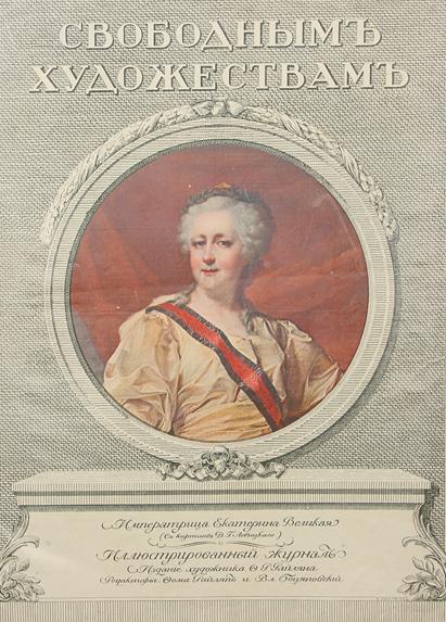 Подшивка номеров журнала  'Свободным художествам' за декабрь 1910 г., январь, март-апрель, май-июнь, сентябрь 1911 г..