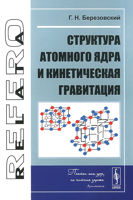 Г. Н. Березовский Структура атомного ядра и кинетическая гравитация н г комлев компоненты содержательной структуры слова