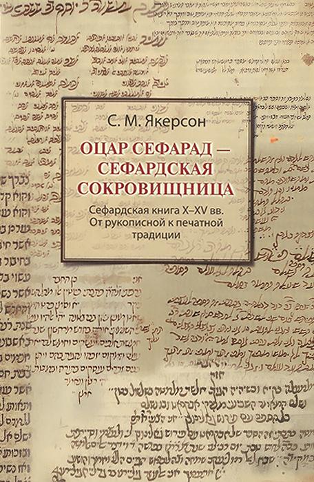 Оцар Сефарад - Сефарадская сокровищница. Сефарадская книга X-XV вв. От рукописной к печатной традици