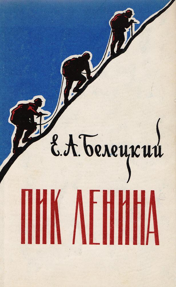 Zakazat.ru: Пик Ленина