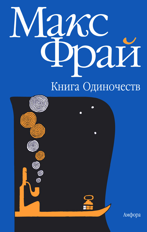 Макс Фрай, Линор Горалик Книга Одиночеств макс фрай наперsники синея