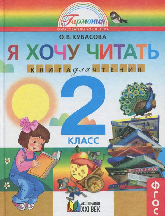 Литературное чтение. Любимые страницы. Я хочу читать. 2 класс. Книга для чтения к учебнику О. В. Кубасовой