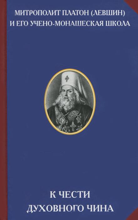 Митрополит Платон (Левшин) К чести духовного чина митрополит рязанский и михайловский марк православное паломничество