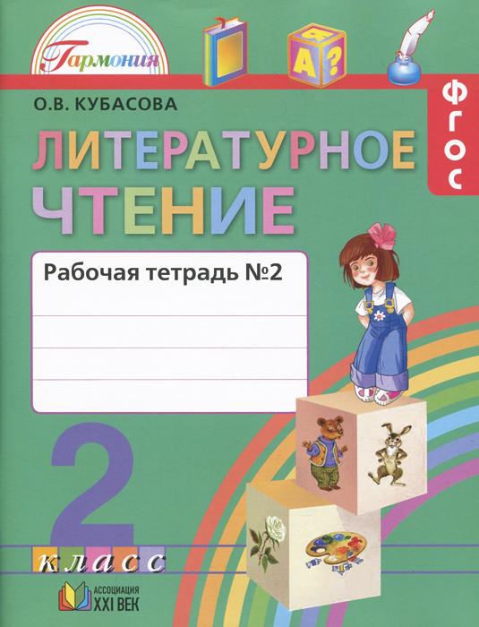 О. В. Кубасова Литературное чтение. 2 класс. Рабочая тетрадь. В 2 частях. Часть 2