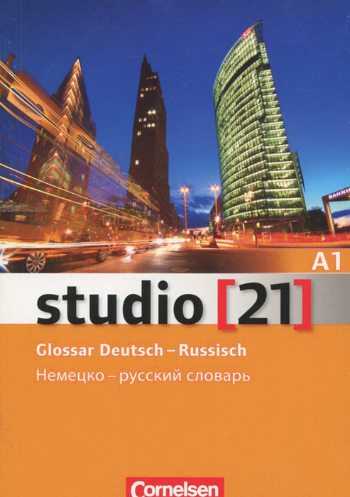 Glossar Deutsch-Russisch А1 / Немецко-русский словарь glossar deutsch russisch