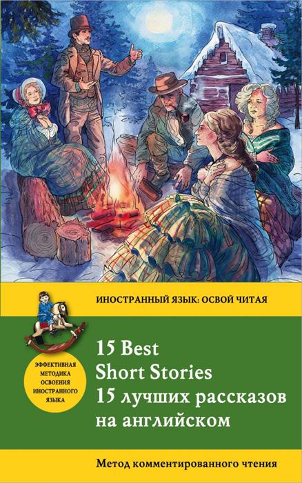 Дойл Артур Конан 15 Best Short Stories / 15 лучших рассказов на английском коллектив авторов рассказы и повести о любви best love stories метод комментированного чтения