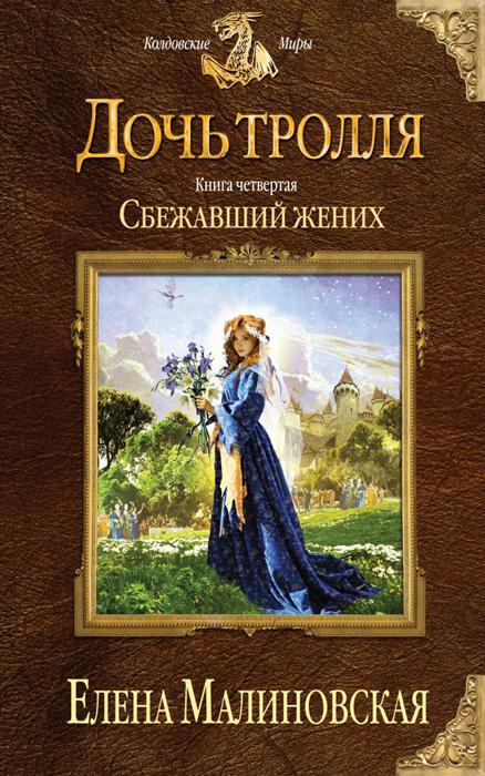 Дочь тролля. Книга 4. Сбежавший жених