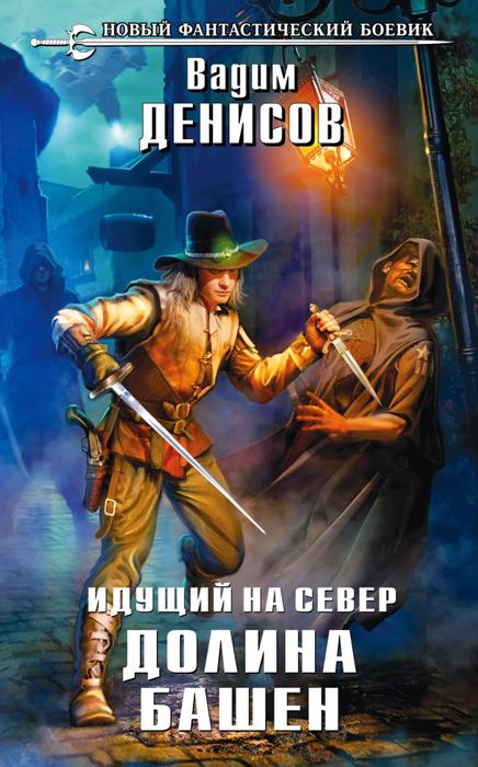 Zakazat.ru: Идущий на Север. Долина Башен. Вадим Денисов