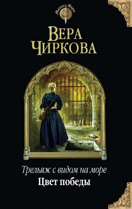 Вера Чиркова Трельяж с видом на море. Цвет победы