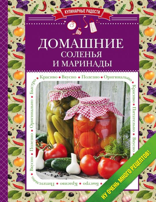 Домашние соленья и маринады юлия высоцкая вкусные заметки книга для записи рецептов