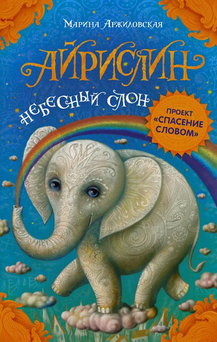 Марина Аржиловская Айрислин - небесный слон что передвинули передвижники марина улыбышева