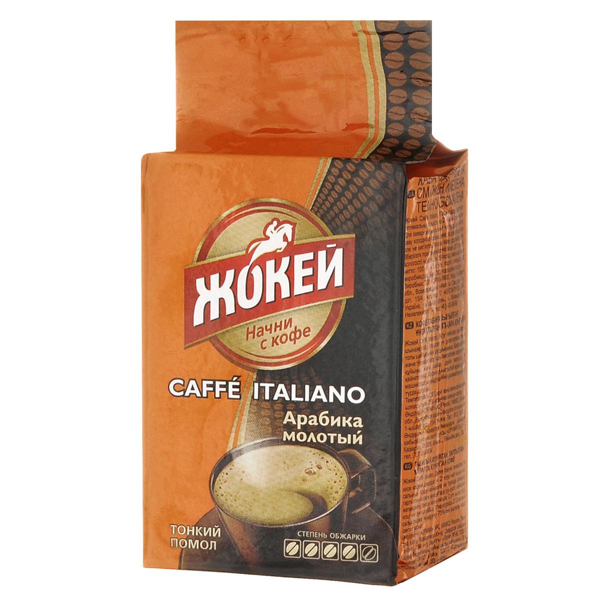 Жокей Caffe Italiano кофе молотый, 100 г0464-42Молотый кофе Жокей Caffe Italiano – это особый вкус итальянской традиции. Кофе представляет собой особо сочетание сортов центрально-американского кофе темной обжарки, придающего терпкость, и эфиопского кофе, привносящий сладость.
