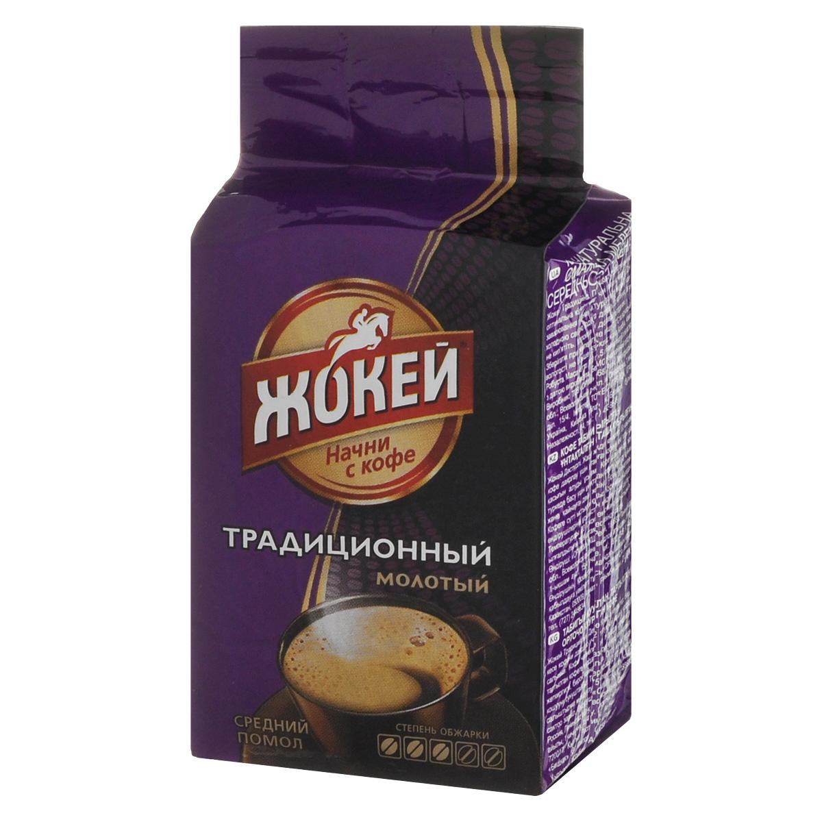Жокей Традиционный кофе молотый, 100 г0306-42Молотый кофе Жокей Традиционный – густой и насыщенный кофе, с приятной горчинкой и легким сладковатым оттенком. Смесь зерен позволяет создать композицию, адресованную любителям настоящего крепкого кофе.
