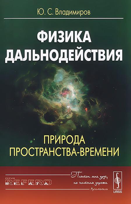 Ю. С. Владимиров Физика дальнодействия. Природа пространства-времени ю с владимиров реляционная концепция лейбница маха