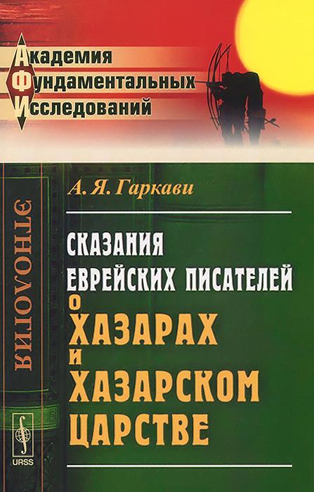 А. Я. Гаркави Сказания еврейских писателей о хазарах и Хазарском царстве