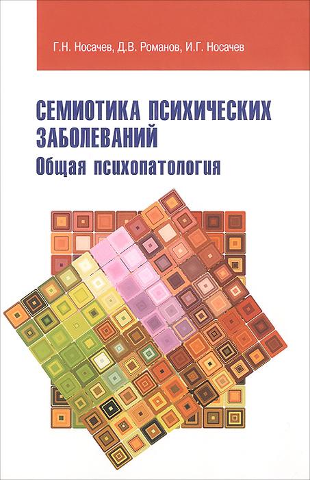 Семиотика психических заболеваний. Общая психопатология. Г. Н. Носачев, Д. В. Романов, И. Г. Носачев