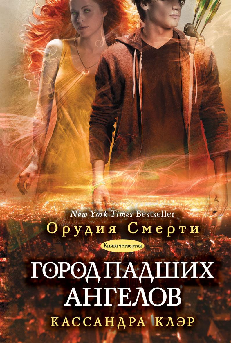 Кассандра Клэр Город падших ангелов ISBN: 978-5-386-04994-2