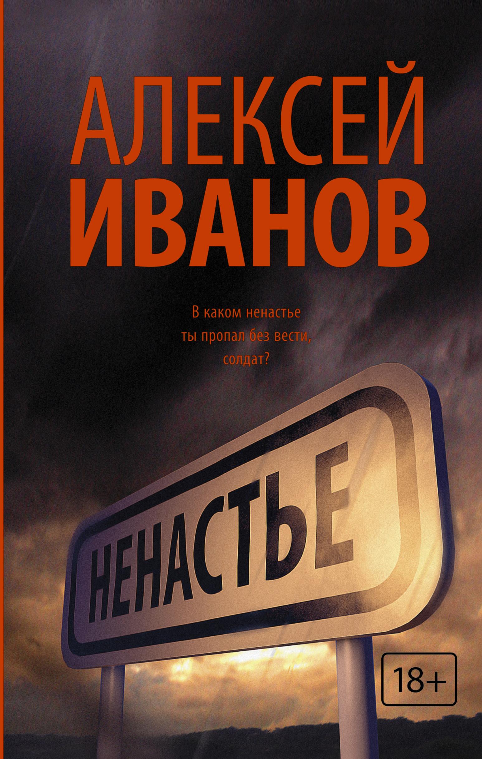 Zakazat.ru: Ненастье. Алексей Иванов