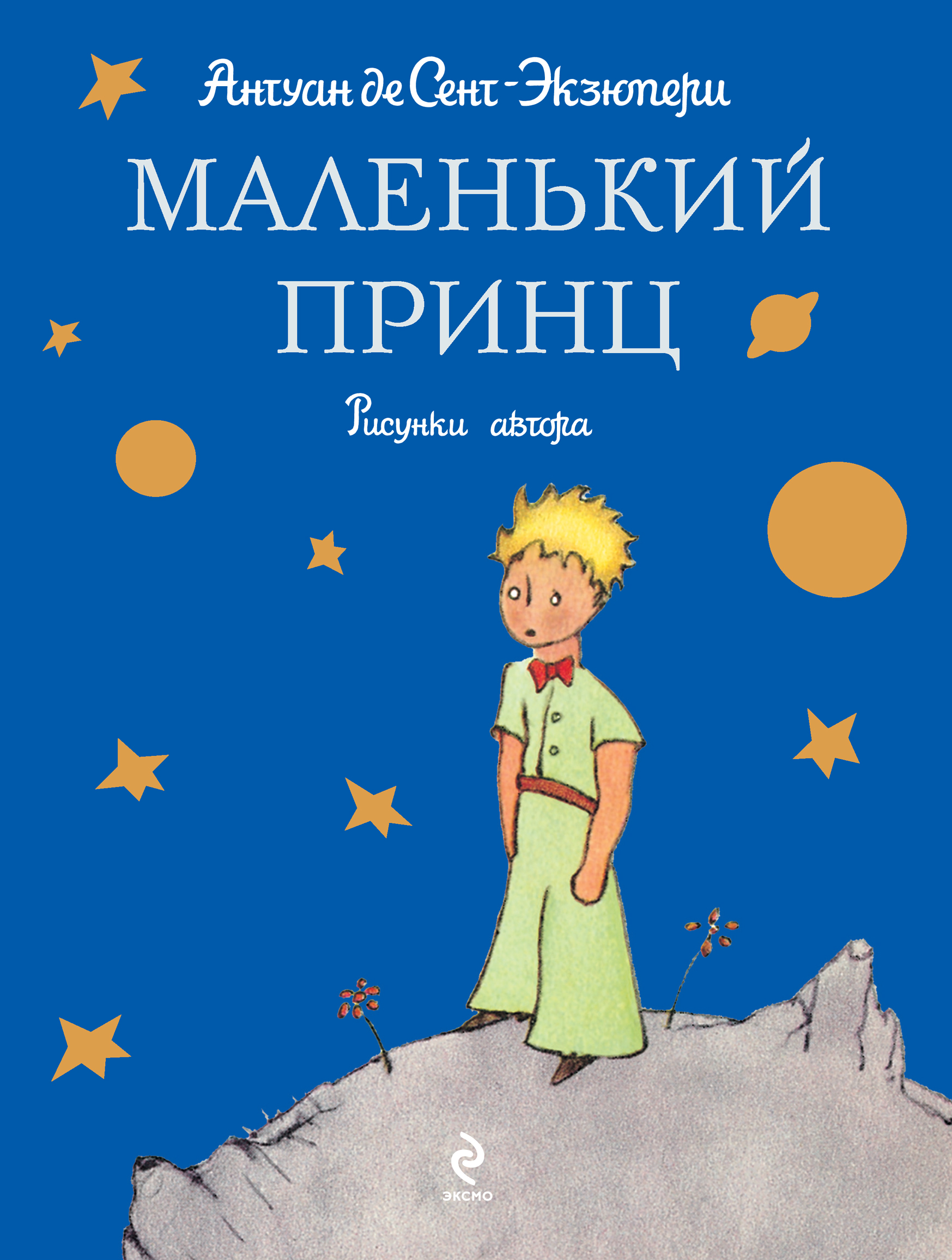 Image result for маленький принц книга