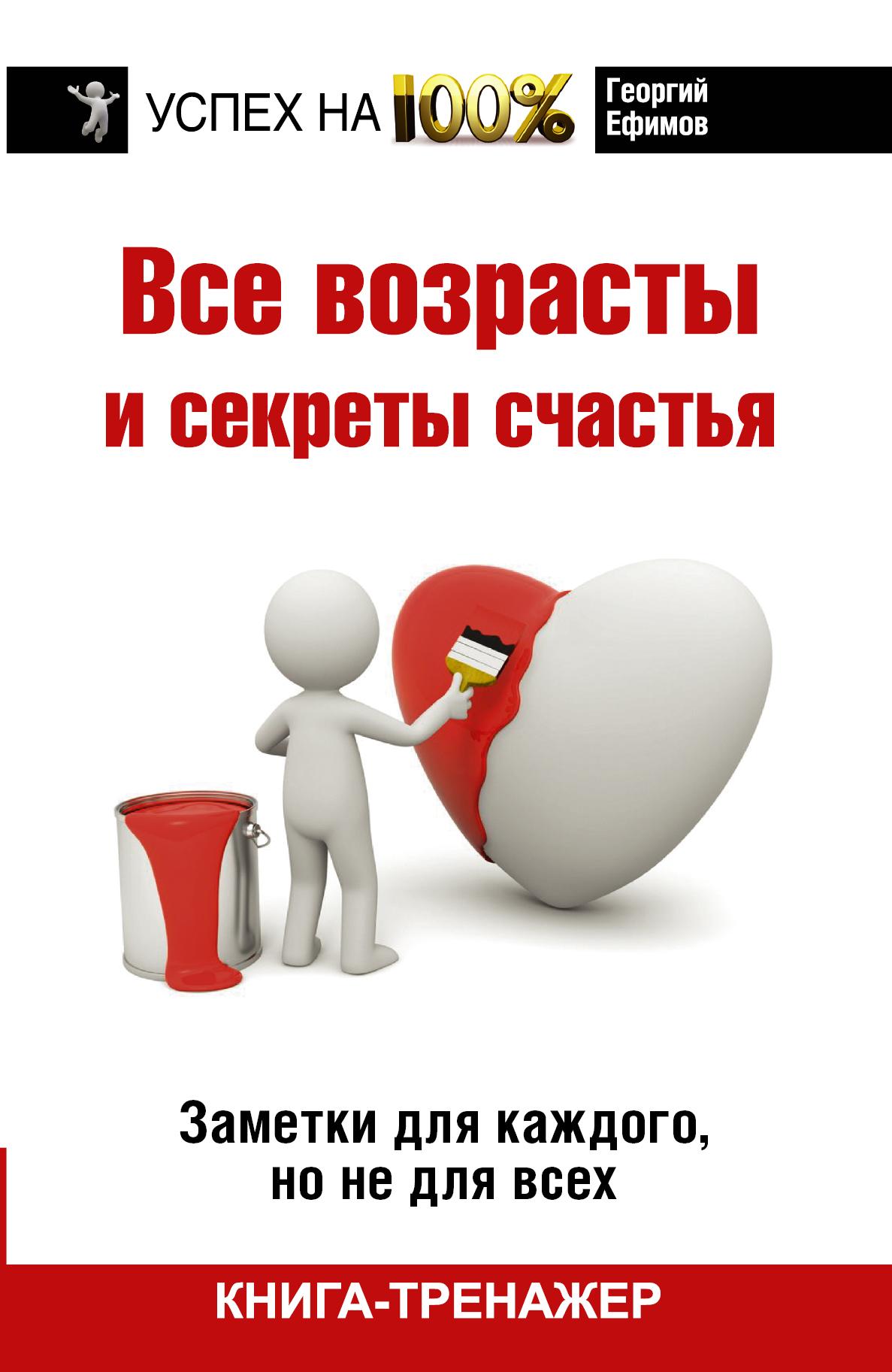 Г. М. Ефимов Все возрасты и секреты счастья. Заметки для каждого, но не для всех ефимов г м все возрасты и секреты счастья