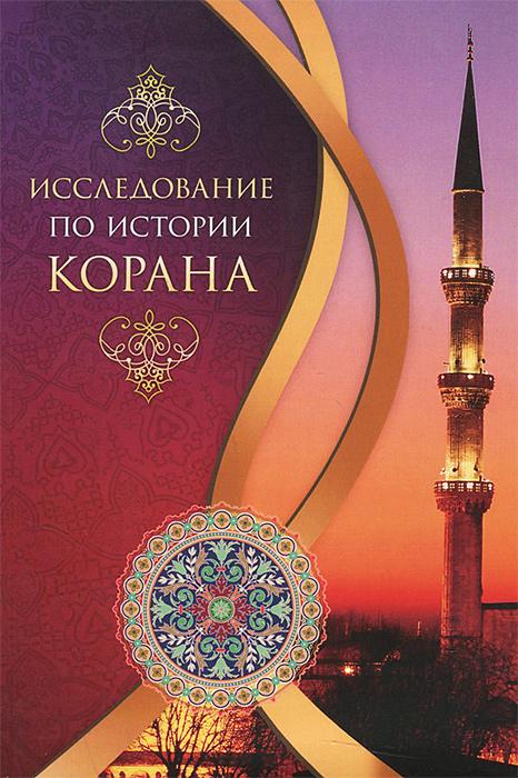 Сайид Мухаммад Бакир Худжати Исследование по истории Корана высказывания пророка мухаммада часть 1 хикмати паембар мухаммад