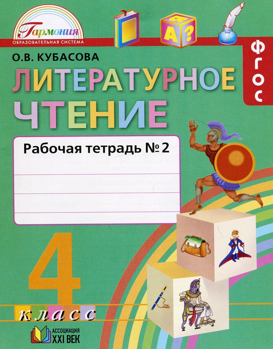 О. В. Кубасова Литературное чтение. 4 класс. Рабочая тетрадь. В 2 частях. Часть 2