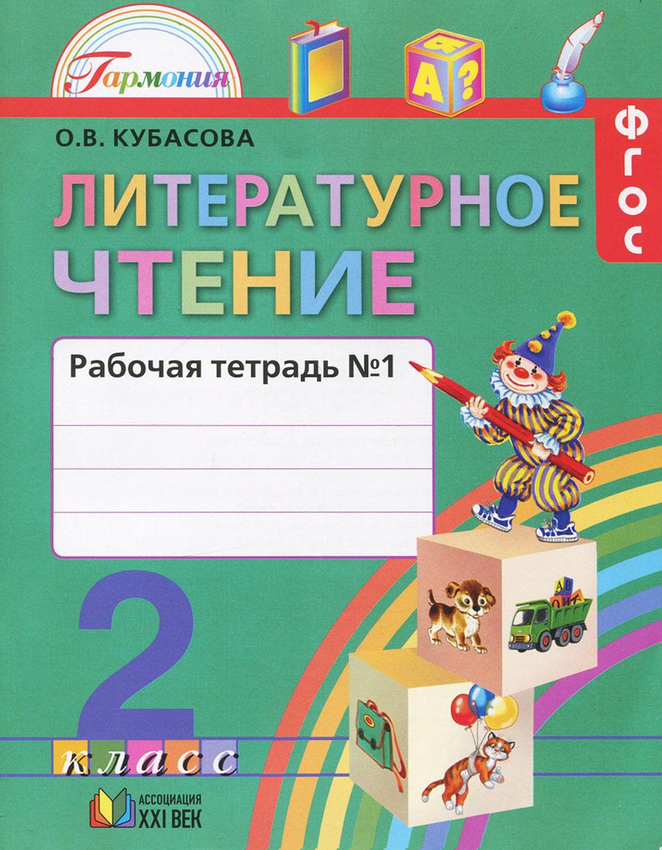 О. В. Кубасова Литературное чтение. 2 класс. Рабочая тетрадь. В 2 частях. Часть 1