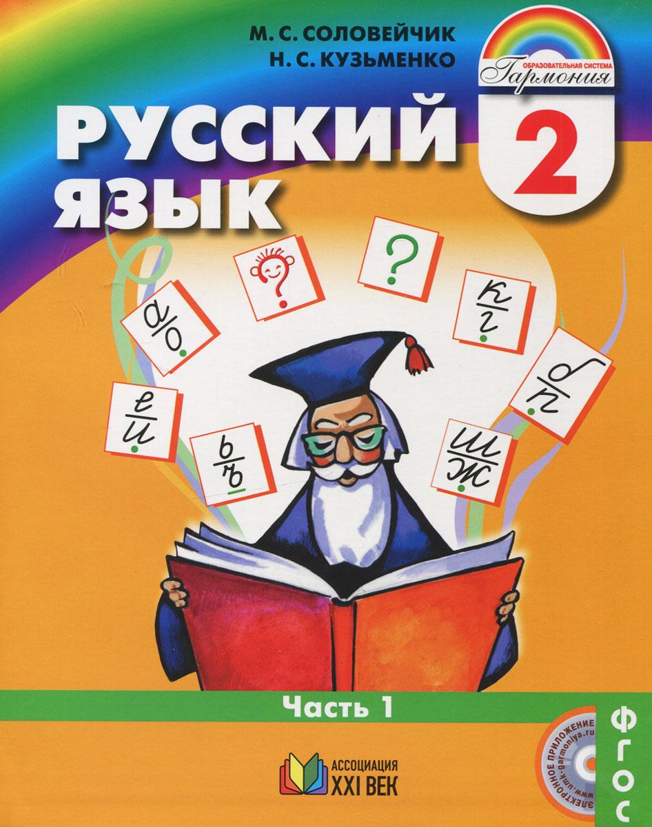 все цены на М. С. Соловейчик, Н. С. Кузьменко Русский язык. 2 класс. Учебник. В 2 частях. Часть 1 онлайн