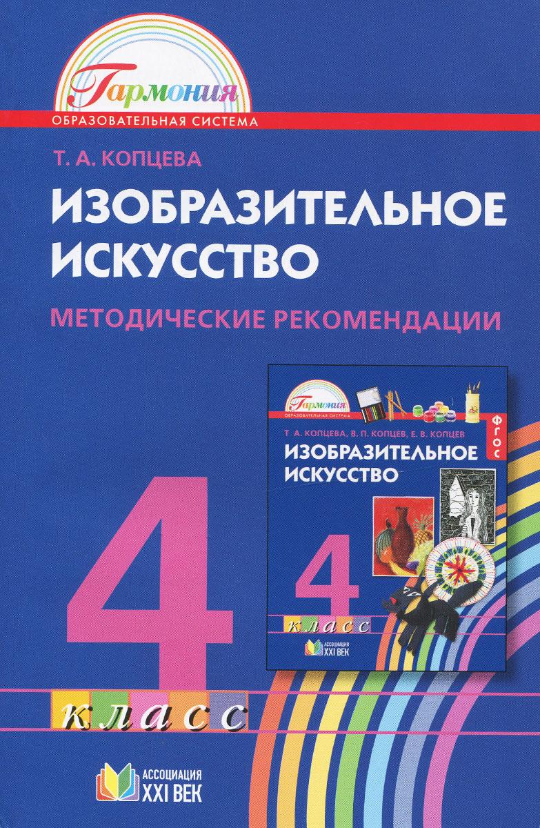 Т. А. Копцева Изобразительное искусство. 4 класс. Методические рекомендации ISBN: 978-5-418-00745-2 т а копцева изобразительное искусство 1 класс методические рекомендации