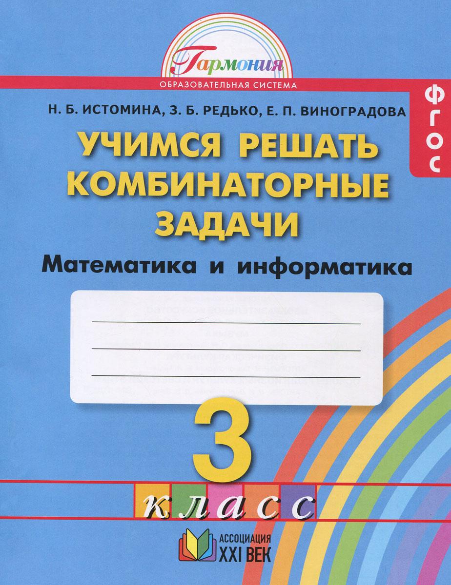 Н. Б. Истомина, З. Редько, Е. П. Виноградова Математика и информатика. 3 класс. Учимся решать комбинаторные задачи