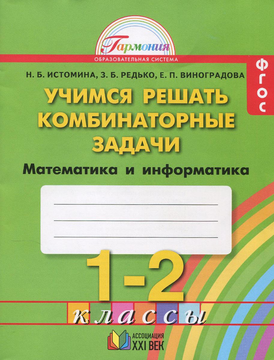 Н. Б. Истомина, З. Редько, Е. П. Виноградова Математика и информатика. Учимся решать комбинаторные задачи. 1-2 классы. Рабочая тетрадь