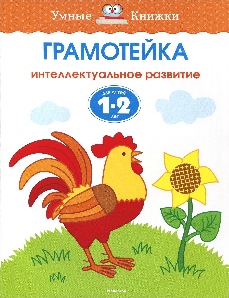 О. Н. Земцова Грамотейка. Интеллектуальное развитие детей 1-2 лет цена