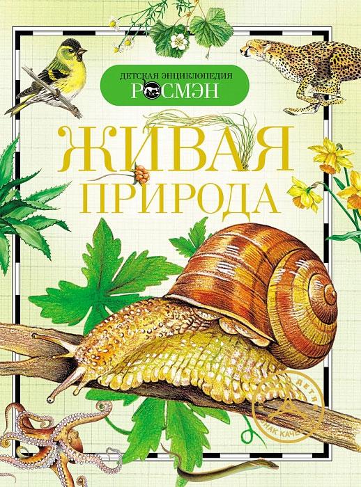 Живая природа. Е. В. Вологдина, Н. Н. Малофеева, И. В. Травина