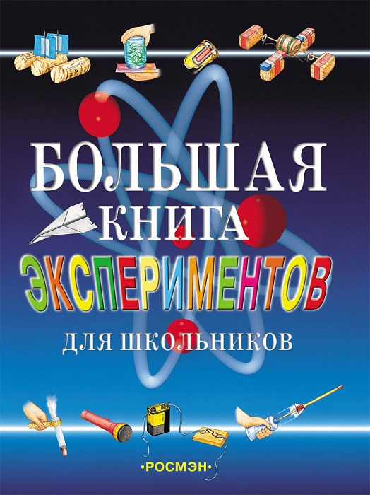 Большая книга экспериментов большая книга мужских ремесел секреты старых мастеров