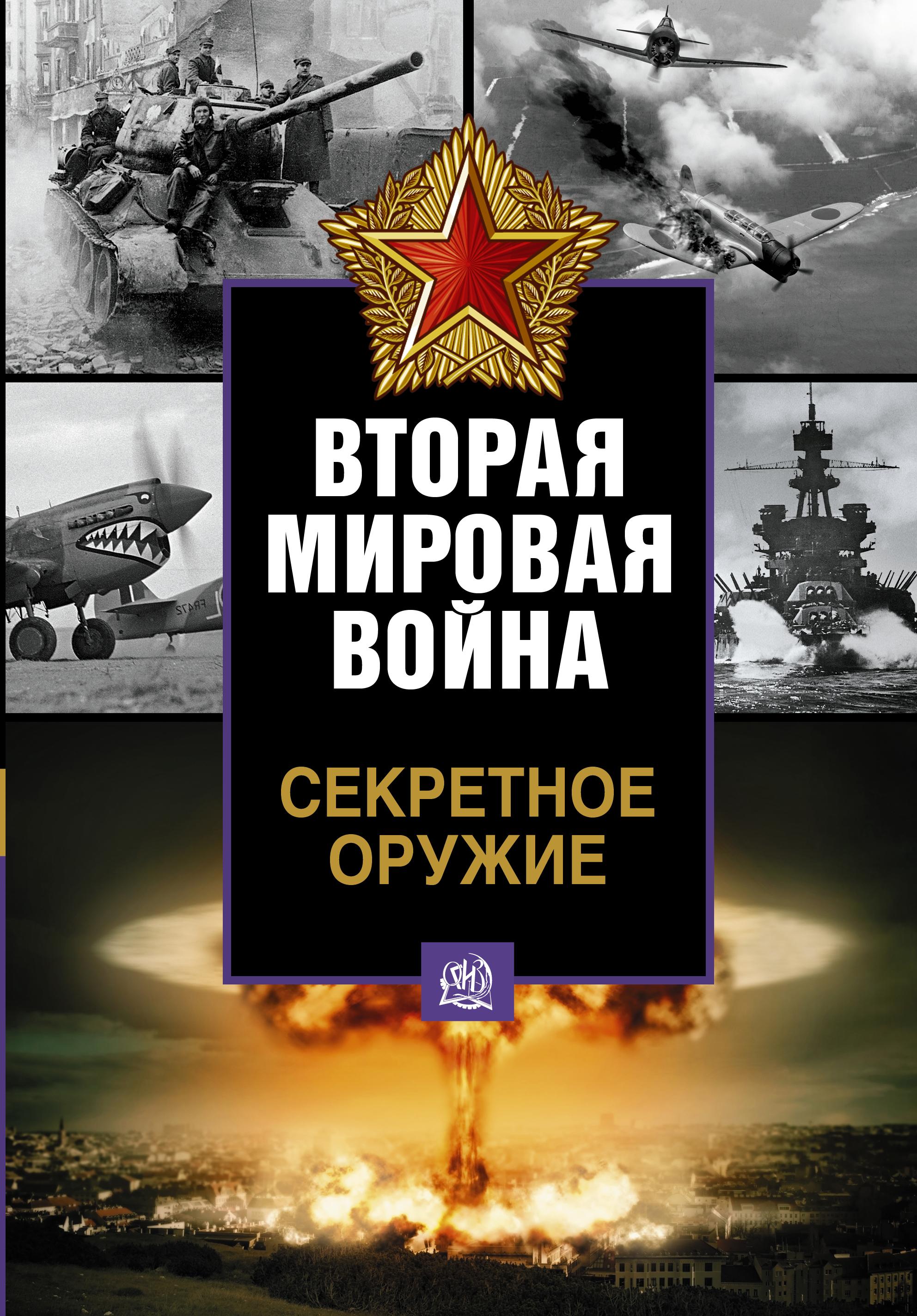 Роджер Форд Вторая мировая война. Секретное оружие