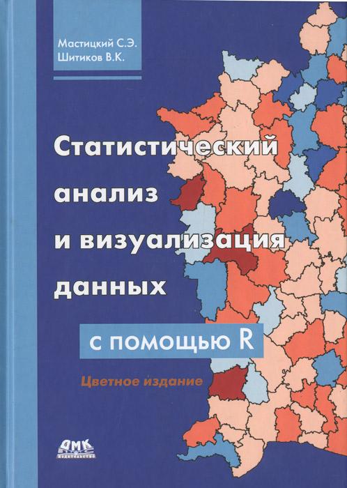 С. Э. Мастицкий, В. К. Шитиков. Статистический анализ и визуализация данных с помощью R
