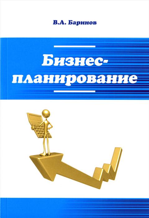 В. А. Баринов. Бизнес-планирование. Учебное пособие