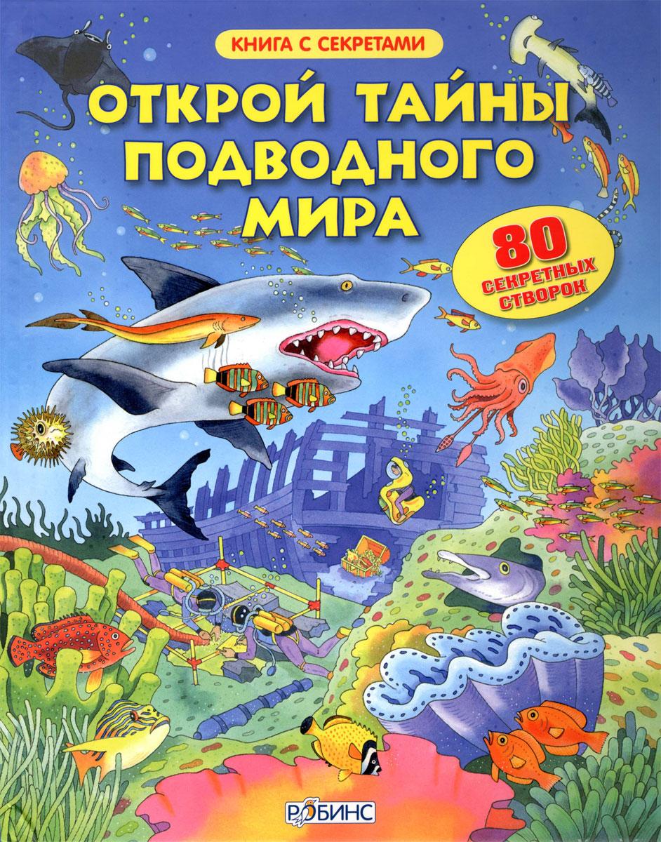 Открой тайны подводного мира открой в себе дар