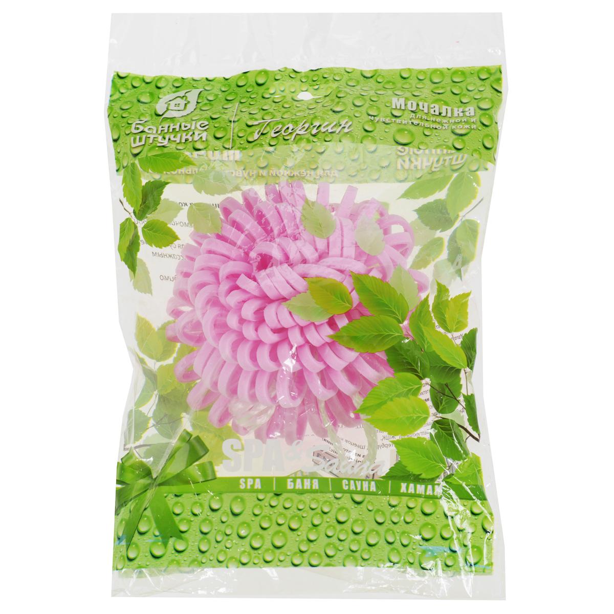 Мочалка Банные штучки Георгин для нежной и чувствительной кожи, цвет: розовый40087_розовыйМочалка Банные штучки Георгин изготовлена из синтетического полимера в виде цветка георгина. Она подходит для нежной и чувствительной кожи. Прекрасно взбивает мыло и гель для душа, дает обильную пену, обладает легким массажным воздействием. На мочалке имеется удобная петля для подвешивания. Перед применением мочалку необходимо смочить водой, и она станет мягкой.Мочалка Георгин станет незаменимым аксессуаром в ванной комнате.