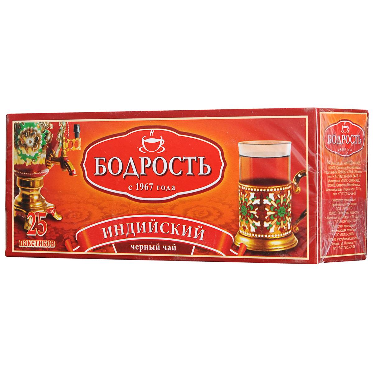 Бодрость Индийский черный чай в пакетиках, 25 шт1090101Черный чай Бодрость Индийский дает интенсивный терпкий настой благородного медного цвета с насыщенным ароматом и ярко выраженным богатым вкусом. Он хорошо заваривается, мгновенно отдавая напитку свои многочисленные ценные природные качества.