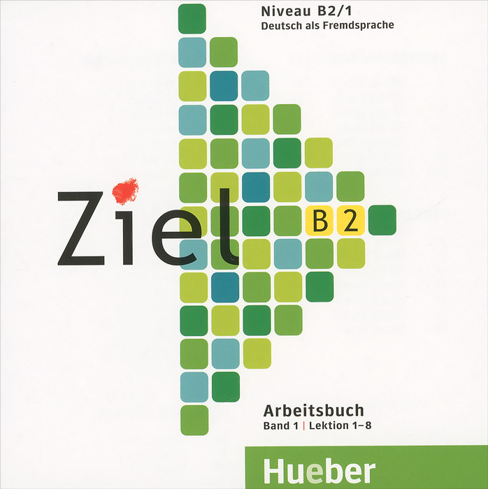 Ziel B2: Niveau B2/1: Arbeitsbuch: Band 1: Lektion 1-8 (аудиокурс на CD) ziel b2 deutsch als fremdsprache niveau b2 1 band 1 lection 1 8 аудиокурс на cd rom