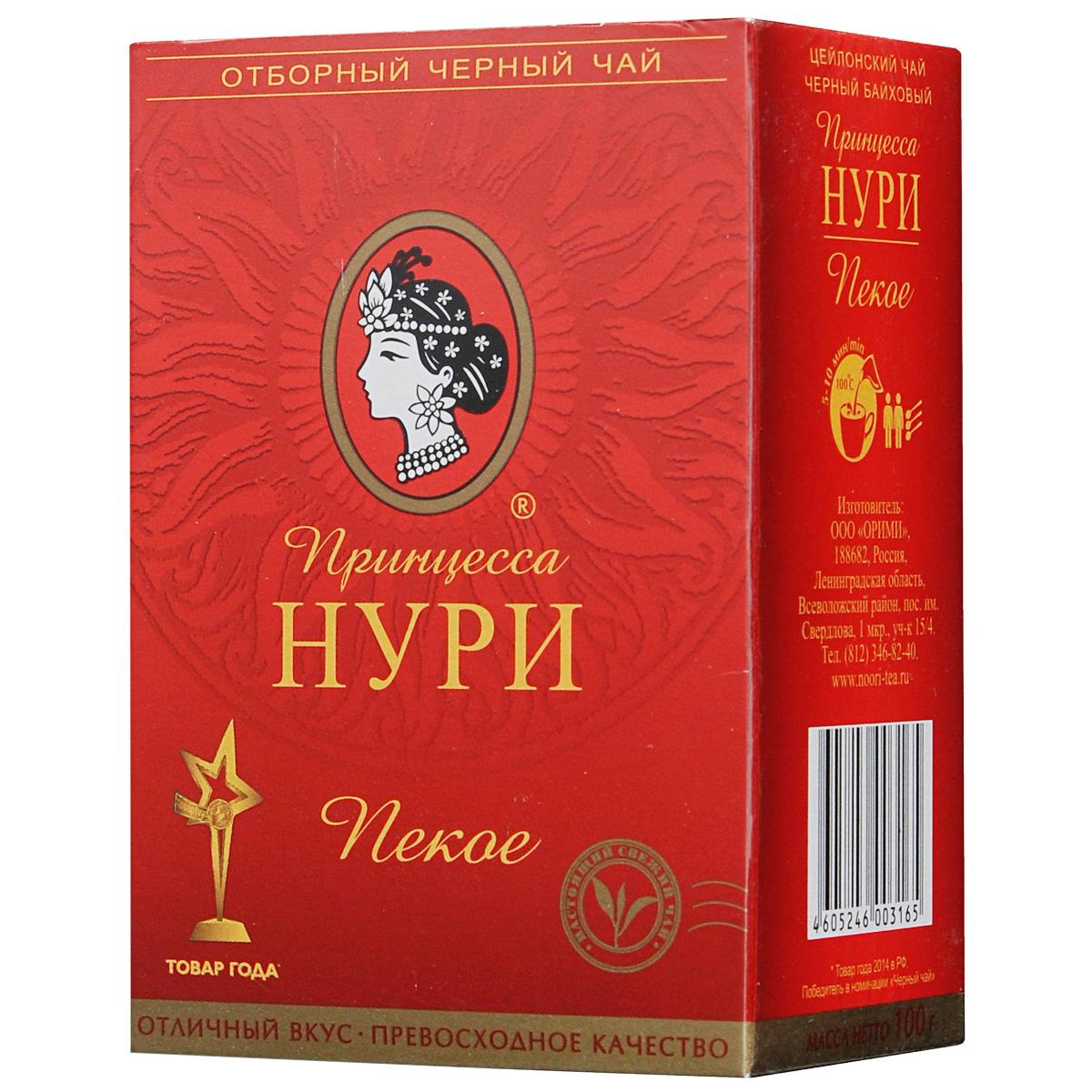 Принцесса Нури Пекое черный листовой чай, 100 г0316-60Принцесса Нури Пекое - цейлонский крупнолистовой черный чай стандарта Pekoe. При создании этого красивого чая листики чайного куста скручиваются не вдоль, как обычно, а поперек. После такой обработки чай лучше сохраняет свой вкус, но подвергать ей можно не все листья, а только самые молодые и нежные - то есть самые сочные. Чай отличается насыщенным благородным вкусом, крепостью, нежным ароматом и красивым ярким настоем.Всё о чае: сорта, факты, советы по выбору и употреблению. Статья OZON Гид
