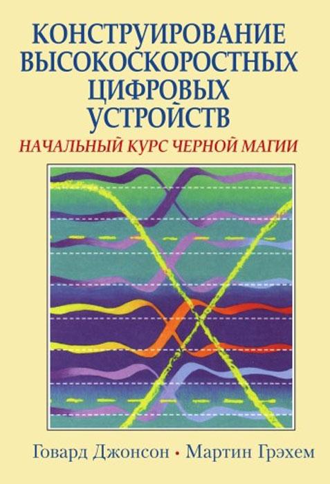 Говард Джонсон, Мартин Грэхэм Конструирование высокоскоростных цифровых устройств. Начальный курс черной магии
