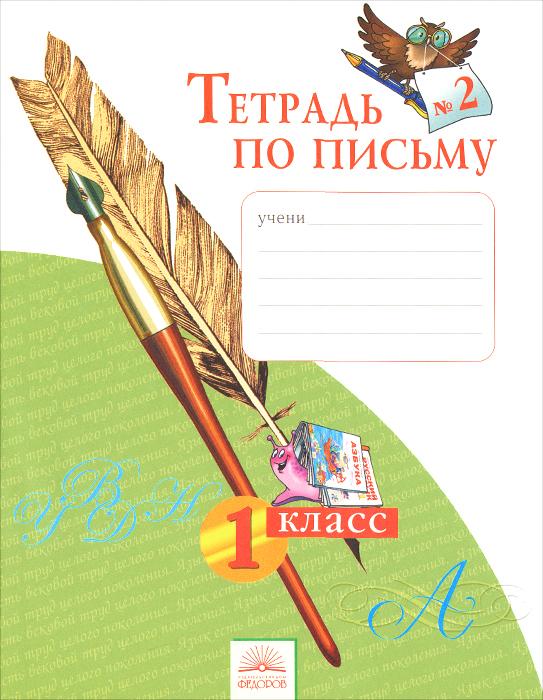Н. В. Нечаева, Н. К. Булычёва Тетрадь по письму №2. 1 класс